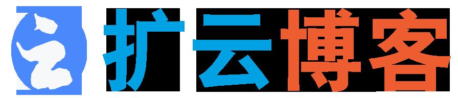 扩云博客 - 专注于网站模板源码,精品软件资源,网络技术交流分享