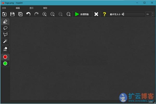 Inpaint7.0快速去图片水印单文件绿色版|扩云博客