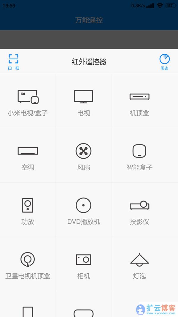 小米万能遥控去广告_5.8.2.2 可登录MIUI账号 扩云博客
