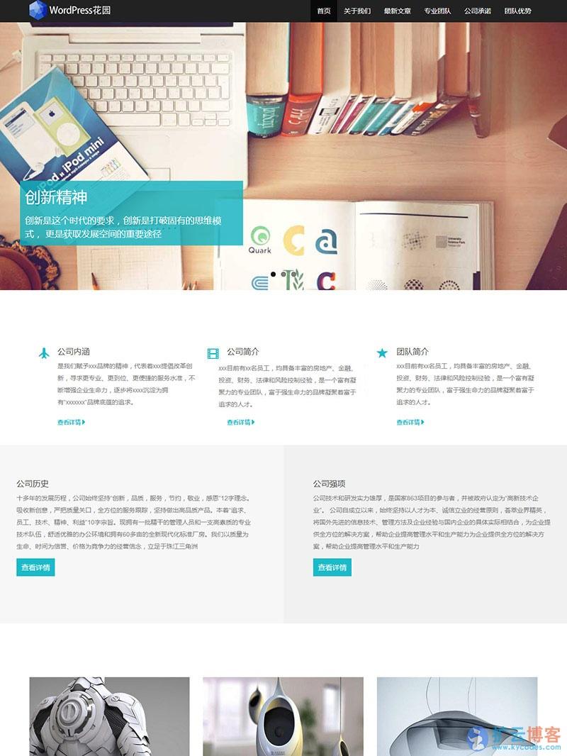 Wordpress企业花园大气保蓝色企业主题模板|扩云博客
