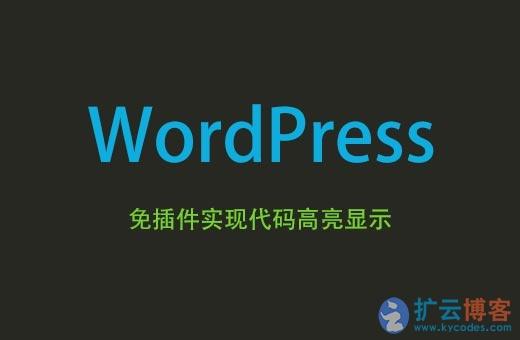 WordPress免插件实现代码高亮显示|扩云博客