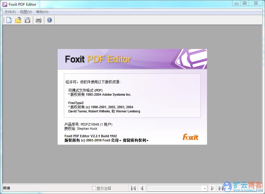 PDF编辑器 Foxit PDF Editor 2.2.1 绿色汉化版|扩云博客