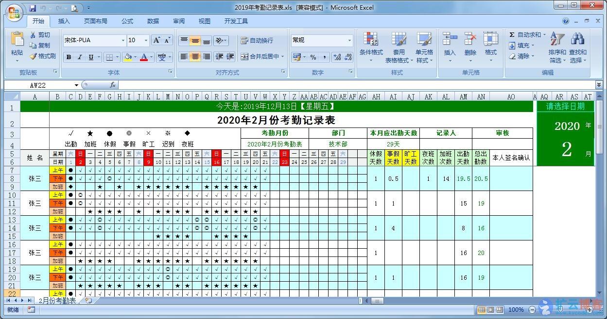excel员工考勤统计表自动计算 扩云博客