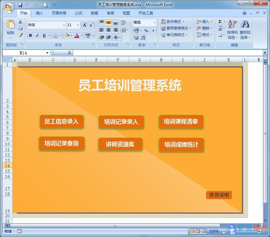 简单实用的人事管理人员工具【企业员工培训管理 Excel】 扩云博客