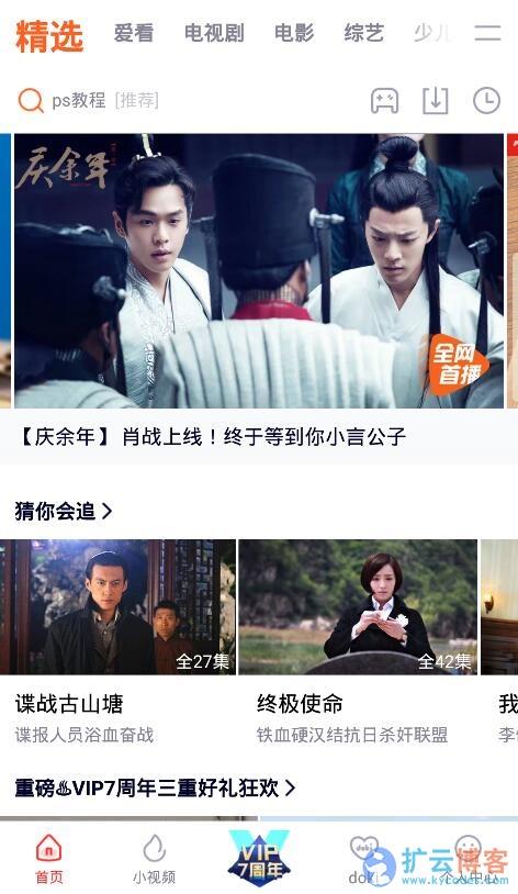 安卓腾讯视频v6.9.0去广告/去推荐/去权限/清爽版|扩云博客
