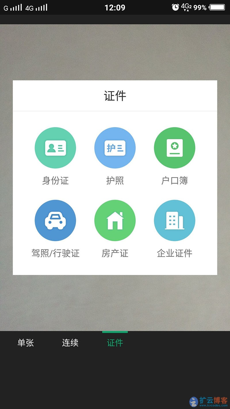 OCR神器手机版 福昕扫描王 图片转文字  文字识别工具|扩云博客