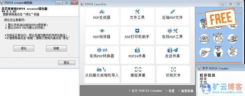 PDF24 Creator v9.0.1中文绿色版|扩云博客