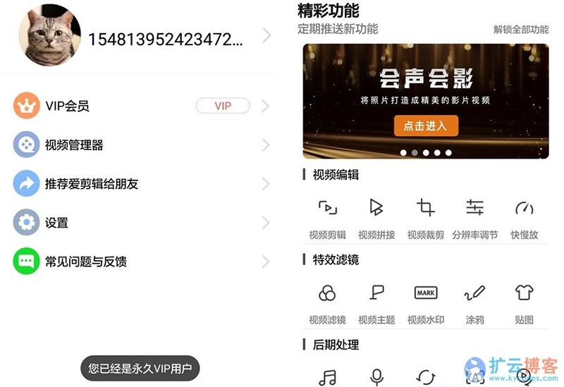 爱剪辑v54.7手机版VIP会员直装破解版|扩云博客