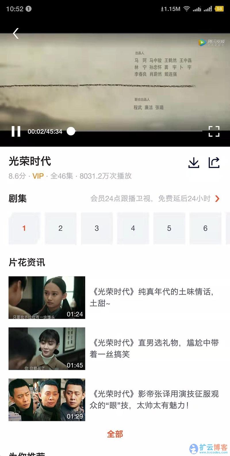 手机版腾讯视频1.9.0无播放广告支持大王卡免流|扩云博客