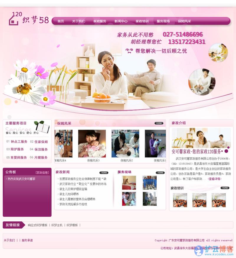 粉红色家政服务网站源码 保洁月嫂网站织梦模板|扩云博客