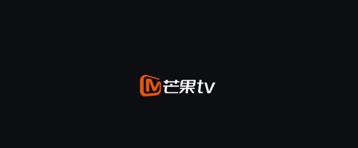 电视盒子芒果TV盒子去广告版v5.9.801|扩云博客