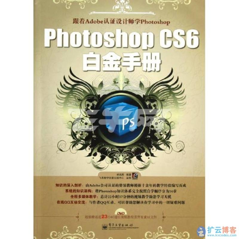 Photoshop CS6白金手册-原装光盘PDF版|扩云博客