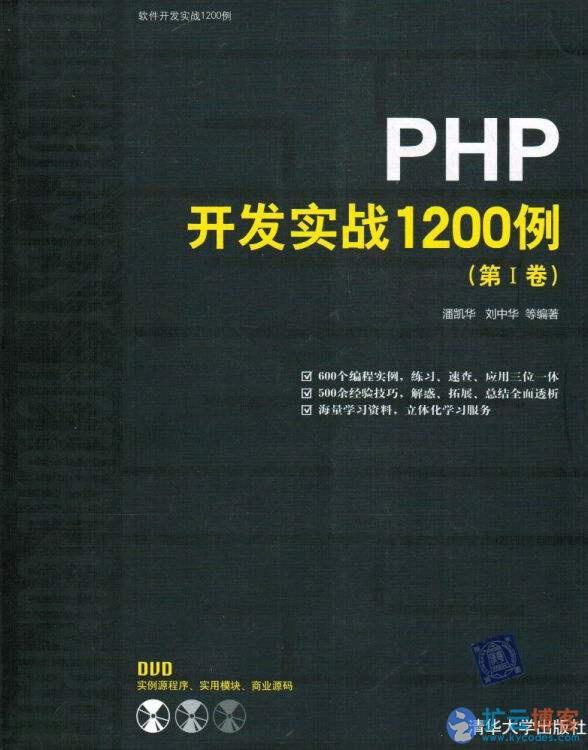 PHP开发实战1200例PDF教程|扩云博客