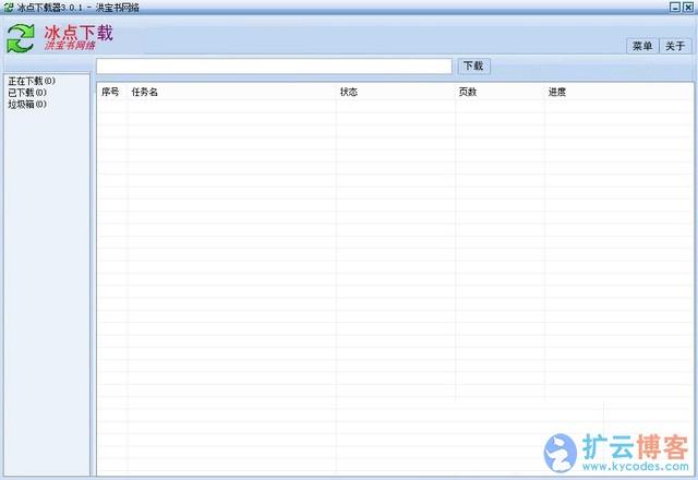 冰点文库下载器 v3.2.10.1021 绿色破解版-全网文库资料免费下载神器|扩云博客