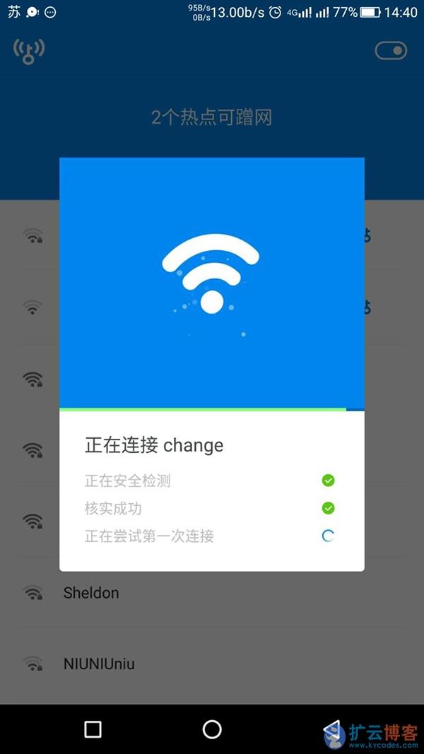 免root显密码WiFi万能钥匙v4.3.10 去广告精简版|扩云博客