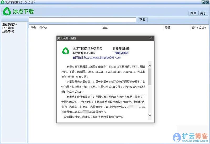 冰点文库下载器 3.2.10(1210)去广告单文件绿色版|扩云博客