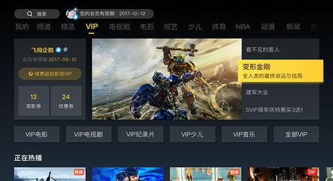 腾讯视频TV版(云视听极光)v4.1.0.1015 免更新去广告版|扩云博客