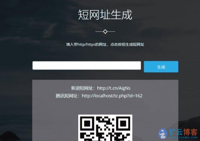 PHP短网址生成器V3网站源码|扩云博客