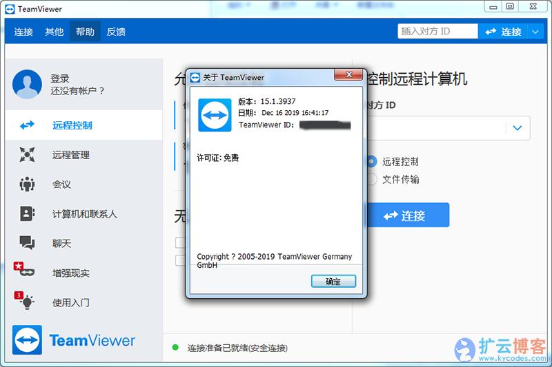 TeamViewer v15.1.3937 精简单文件版+便携版|扩云博客