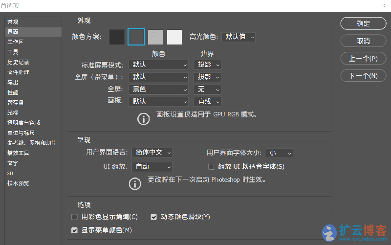 Adobe Photoshop 2020 便携版v21.0.2|扩云博客