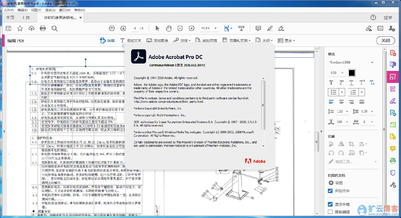PDF编辑软件破解版 Adobe Acrobat Pro DC v2020.012.20043|扩云博客