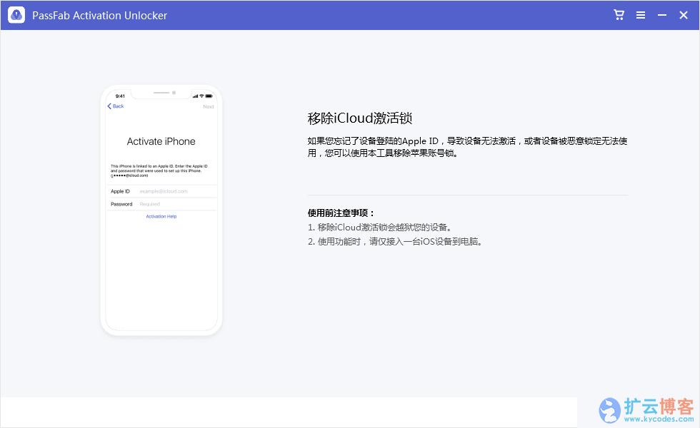 解锁苹果/id密码 屏幕密码PassFab 1.0|扩云博客