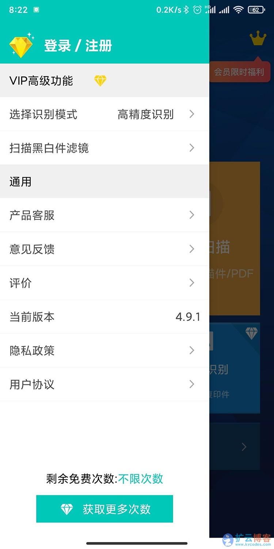 最新版全能扫描王V4.9.1 次数无限制版|扩云博客