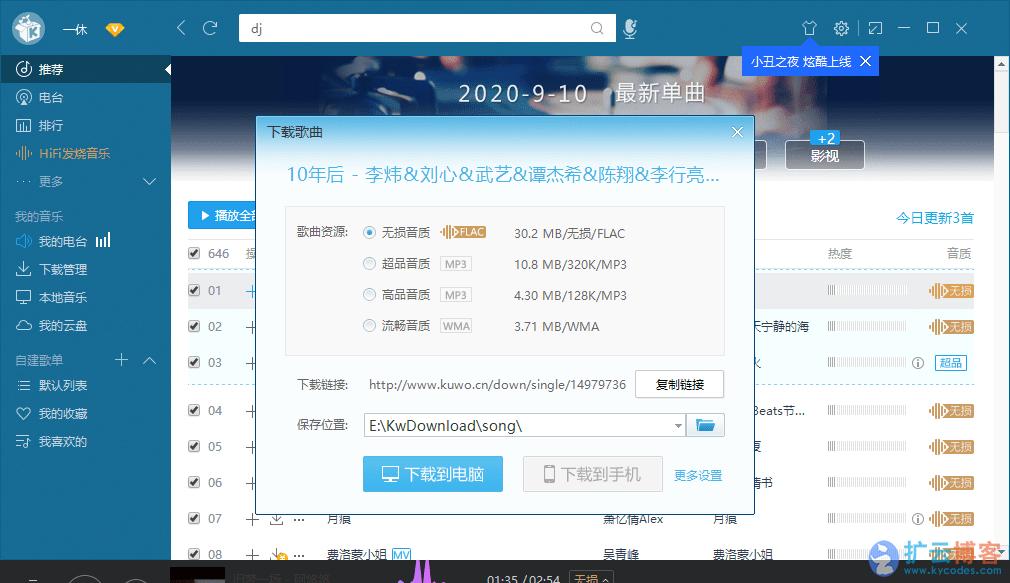 酷我V9.0.2.0清爽免安装 破解豪华VIP无损下载|扩云博客